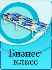 Раскладушки бизнес класс в Екатеринбург