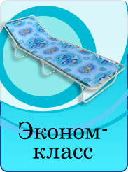 Раскладушки эконом класс в Екатеринбург